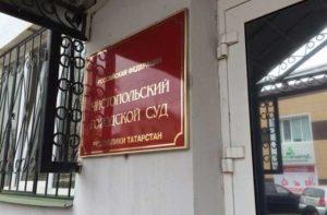 Чистопольский городской суд РТ 2