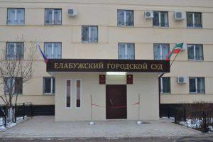Елабужский городской суд РТ 2