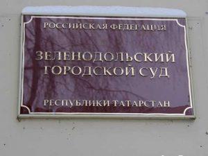 Зеленодольский городской суд РТ 2